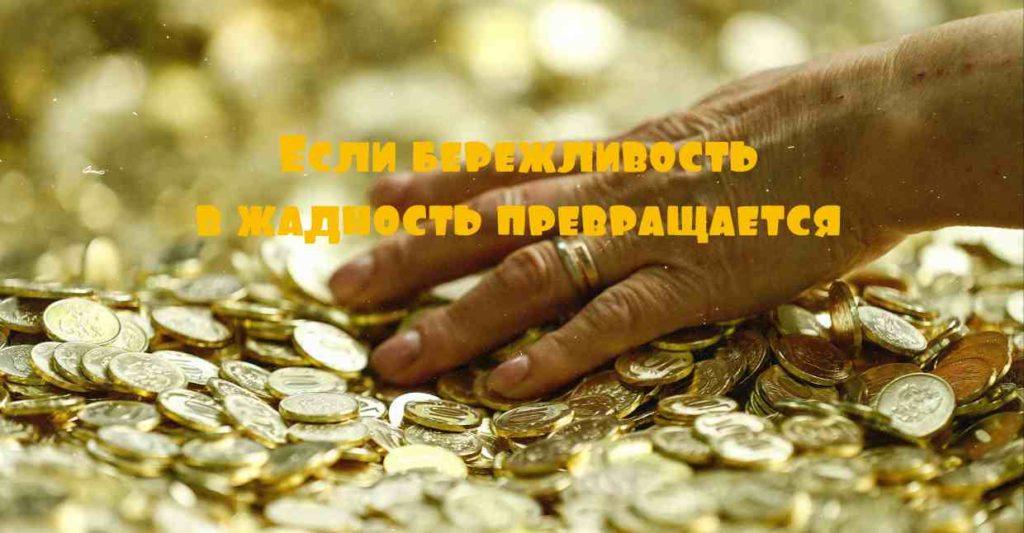 Если бережливость в жадность превращается