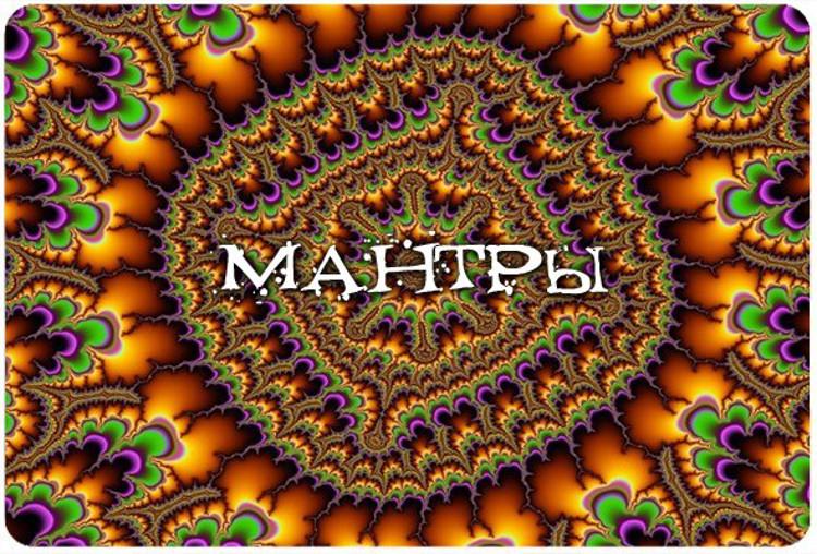 Мантра — что это такое и как она влияет на различные сферы жизни