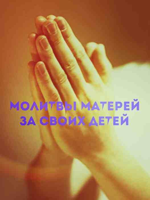 Молитвы матерей за своих детей