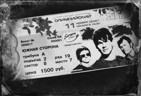 Роковые билеты