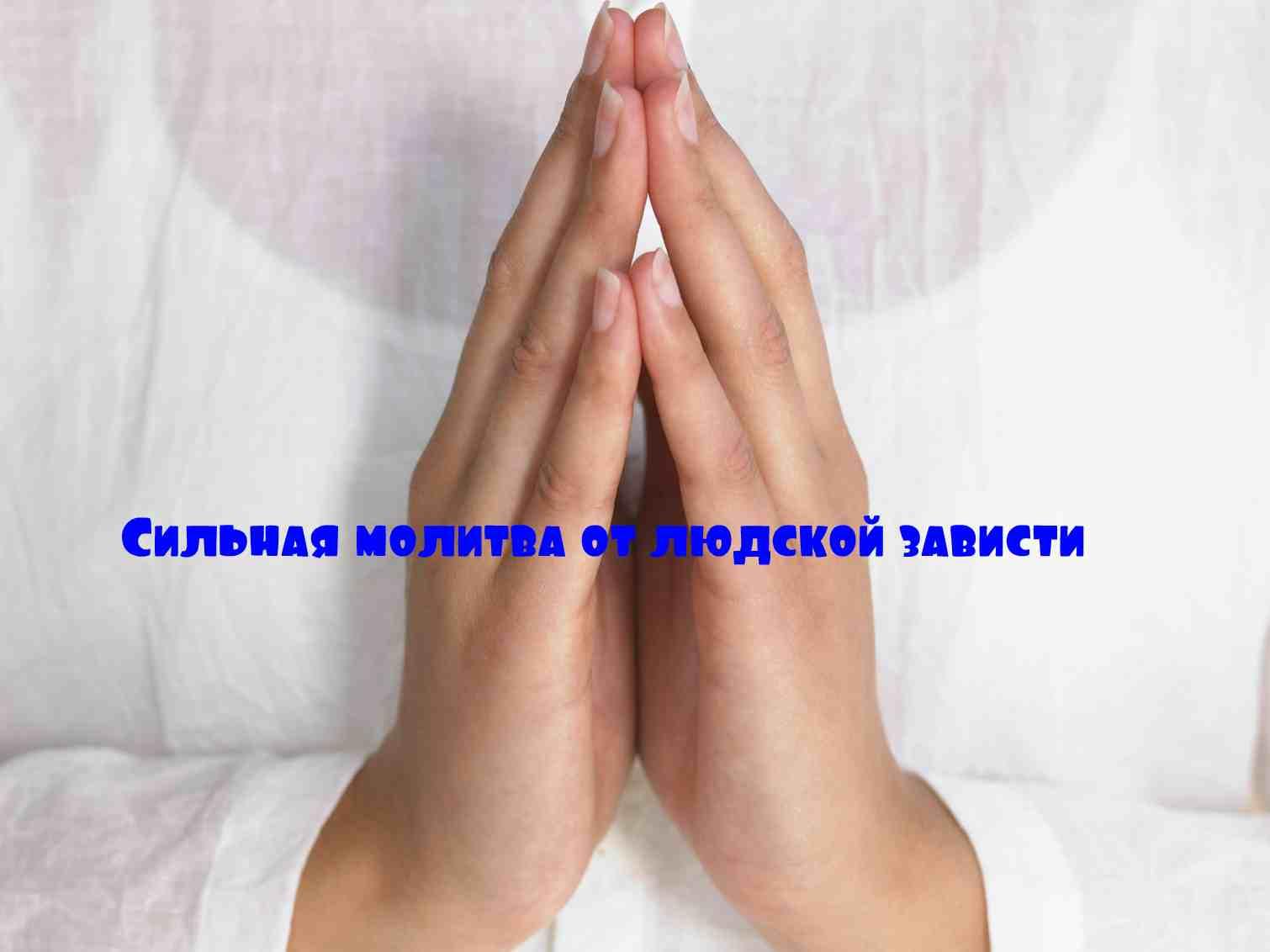 Сильная молитва от людской зависти