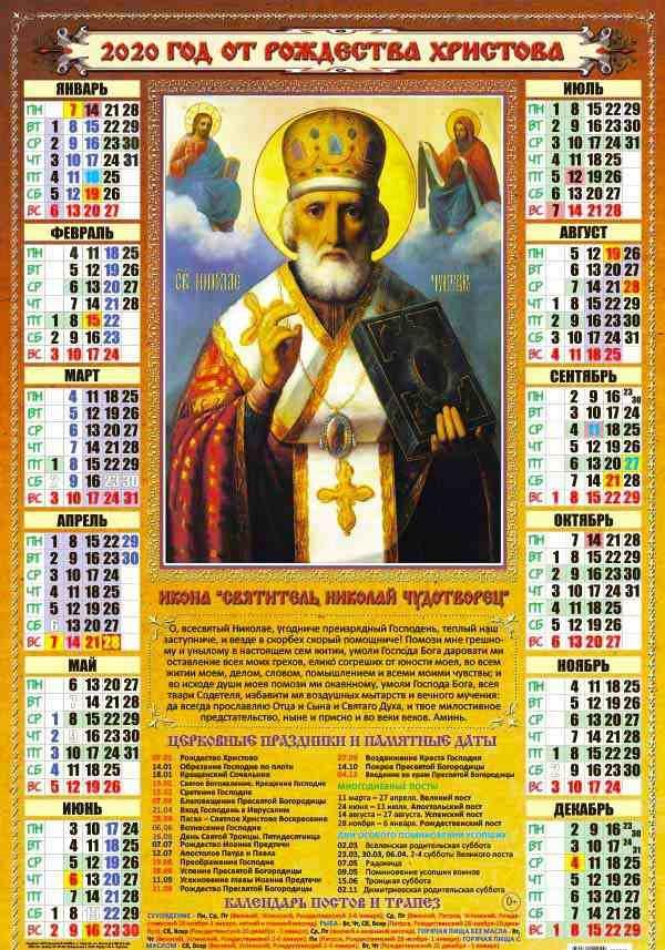 Церковные праздники на 2020 год