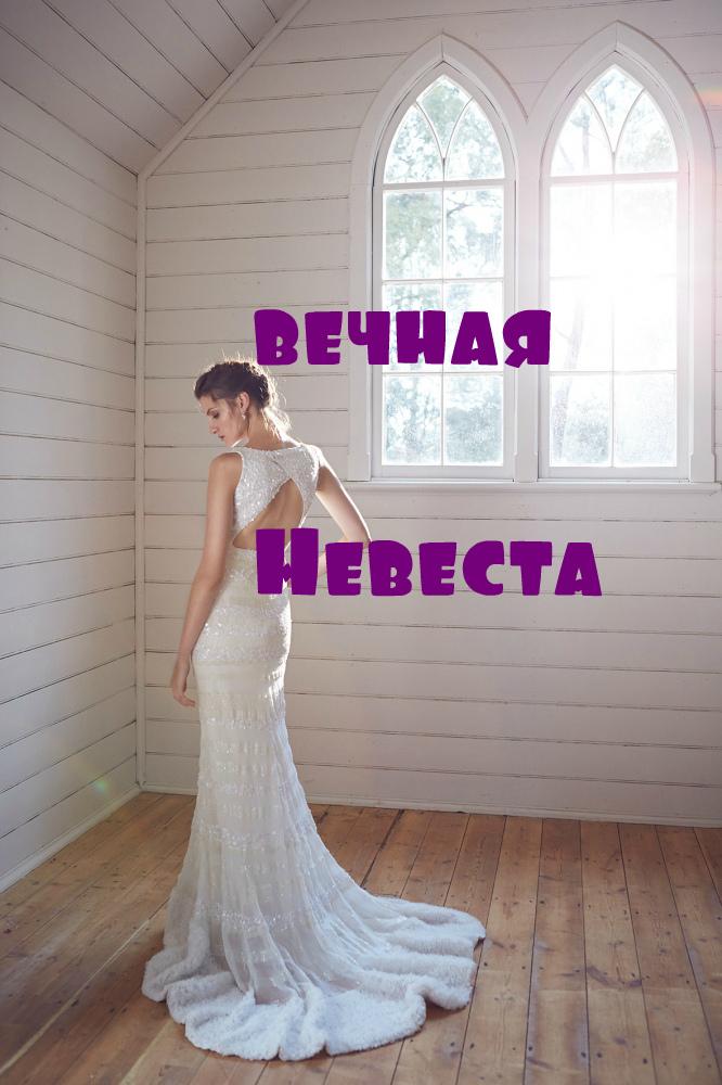 Невеста с углом – вечная невеста