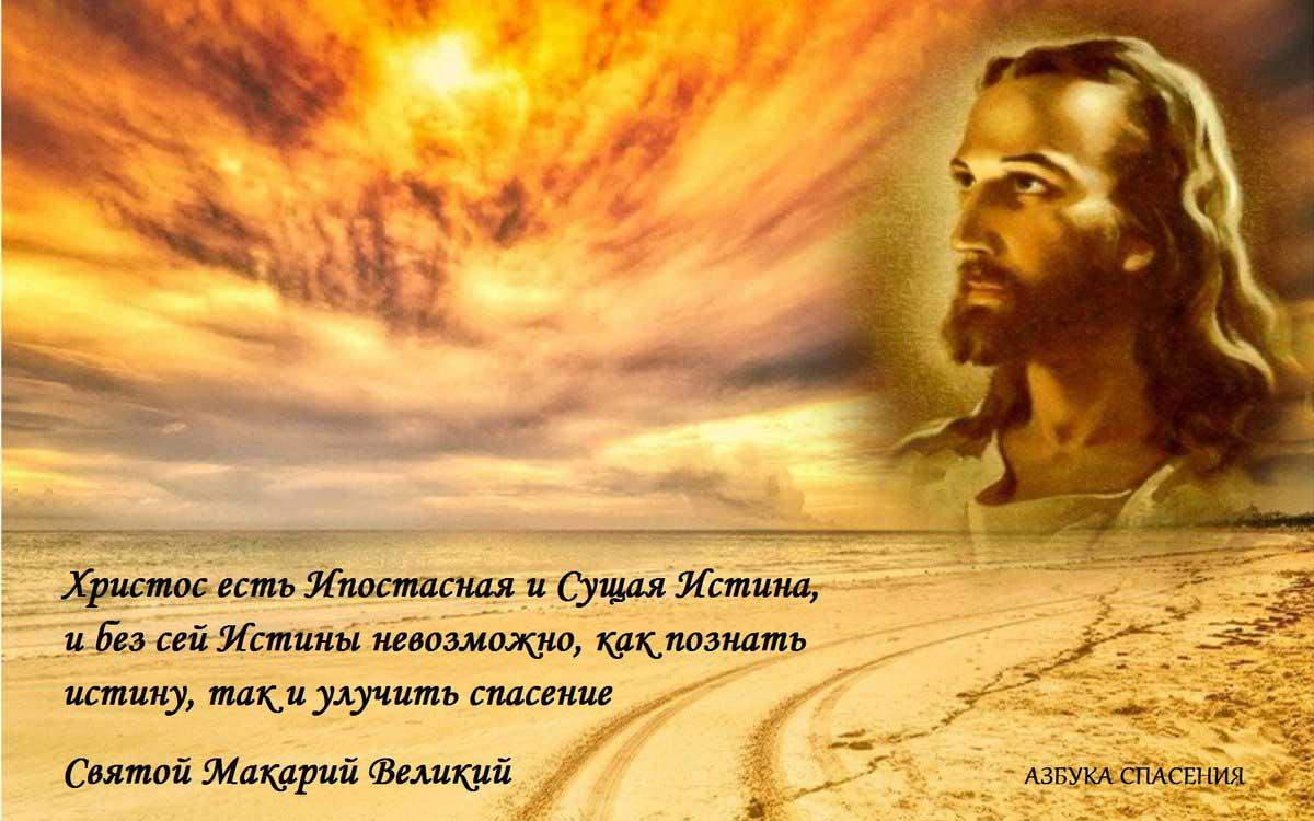 иисус-и-истина