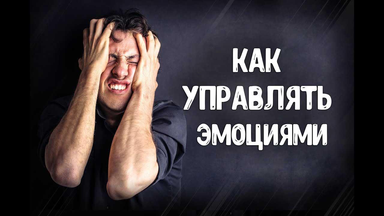 Какие бывают чувства и как ими управлять