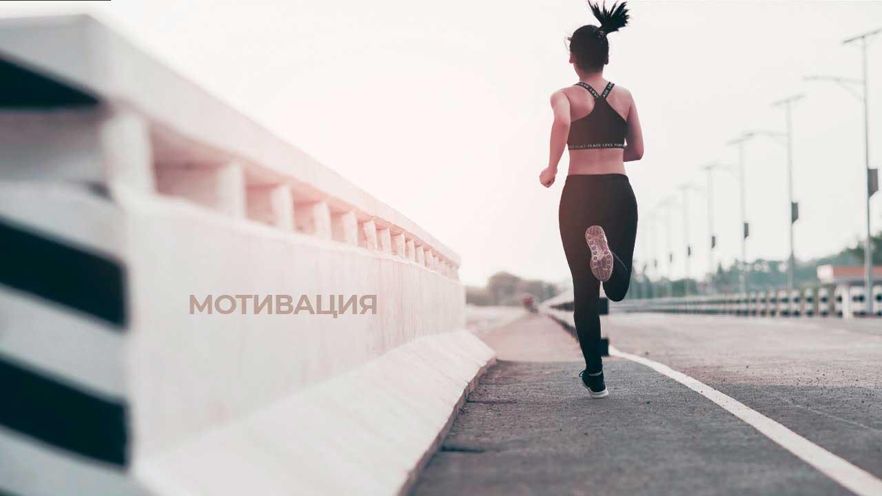 мотивация-это-шаг-к-успеху