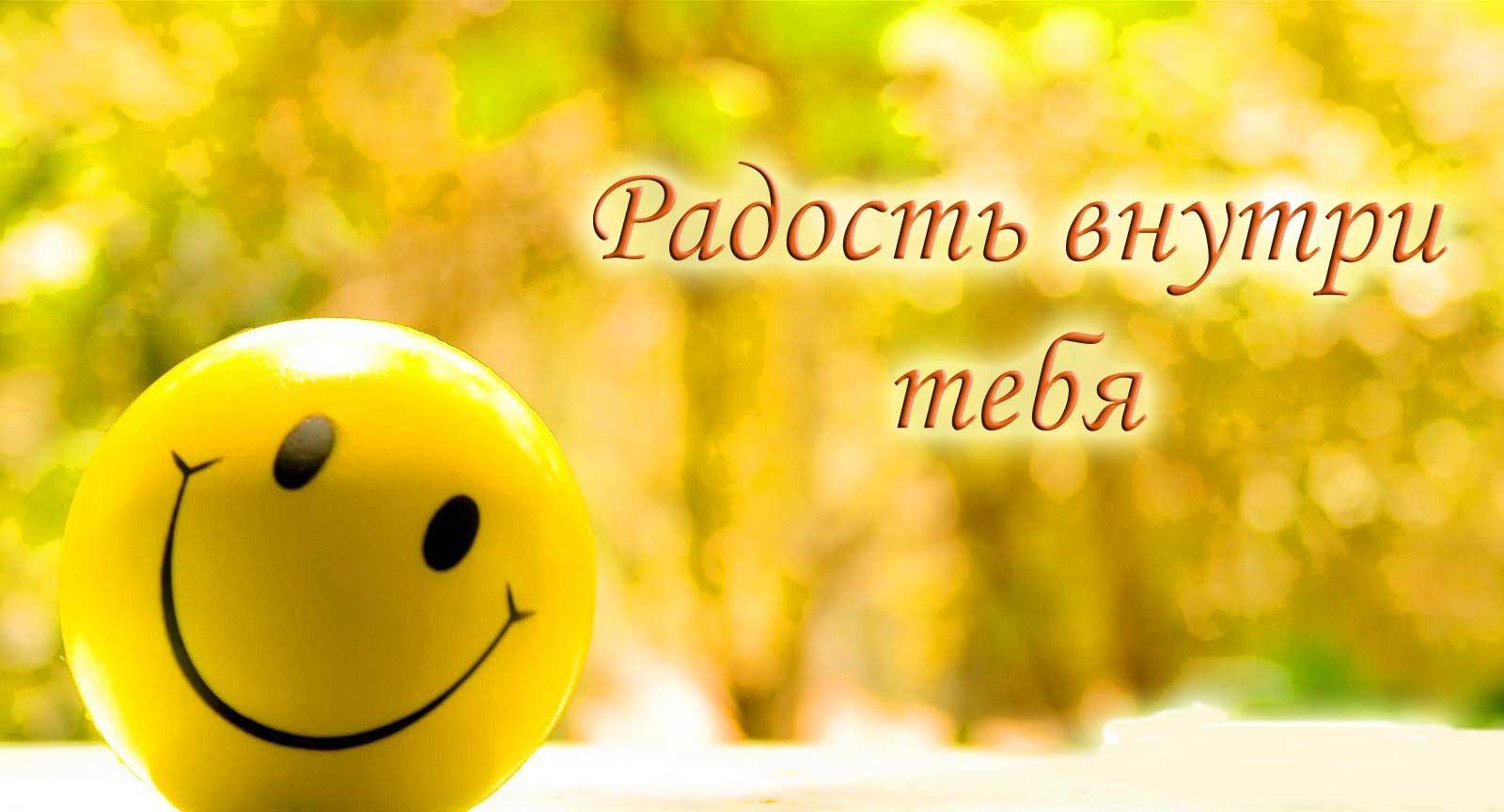 радость-приносит-счастье